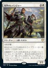 境界のレインジャー/Verge Rangers 【日本語版】 [C20-白R]《状態:NM》