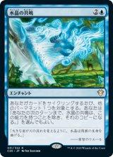 水晶の共鳴/Crystalline Resonance 【日本語版】 [C20-青R]《状態:NM》
