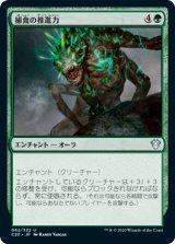 捕食の推進力/Predatory Impetus 【日本語版】 [C20-緑U]《状態:NM》