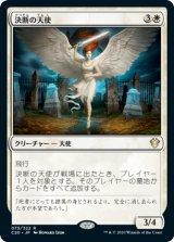 決断の天使/Angel of Finality 【日本語版】 [C20-白R]