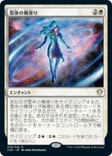 霊体の横滑り/Astral Drift 【日本語版】 [C20-白R]《状態:NM》
