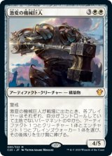 激変の機械巨人/Cataclysmic Gearhulk 【日本語版】 [C20-白MR]