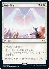 浄化の輝き/Cleansing Nova 【日本語版】 [C20-白R]
