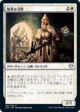 敬虔な司祭/Devout Chaplain 【日本語版】 [C20-白U]