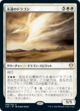 永遠のドラゴン/Eternal Dragon 【日本語版】 [C20-白R]《状態:NM》