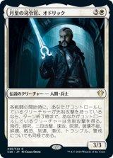 月皇の司令官、オドリック/Odric, Lunarch Marshal 【日本語版】 [C20-白R]
