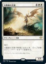 太陽破の天使/Sunblast Angel 【日本語版】 [C20-白R]