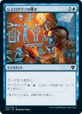 ヒエログリフの輝き/Hieroglyphic Illumination 【日本語版】 [C20-青C]