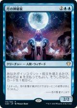 月の神秘家/Lunar Mystic 【日本語版】 [C20-青R]《状態:NM》