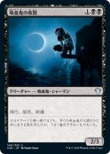 吸血鬼の夜鷲/Vampire Nighthawk 【日本語版】 [C20-黒U]《状態:NM》