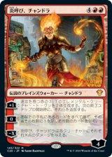 炎呼び、チャンドラ/Chandra, Flamecaller 【日本語版】 [C20-赤MR]《状態:NM》