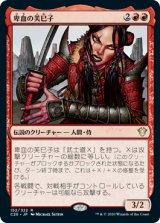 卑血の芙巳子/Fumiko the Lowblood 【日本語版】 [C20-赤R]《状態:NM》