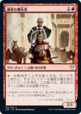 謙虚な離反者/Humble Defector 【日本語版】 [C20-赤U]