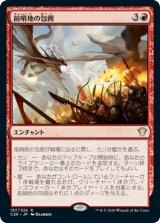 前哨地の包囲/Outpost Siege 【日本語版】 [C20-赤R]