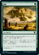 輪作/Crop Rotation 【日本語版】 [C20-緑C]《状態:NM》