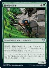 再利用の賢者/Reclamation Sage 【日本語版】 [C20-緑U]