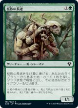 桜族の長老/Sakura-Tribe Elder 【日本語版】 [C20-緑C]《状態:NM》