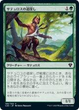 サテュロスの道探し/Satyr Wayfinder 【日本語版】 [C20-緑C]《状態:NM》