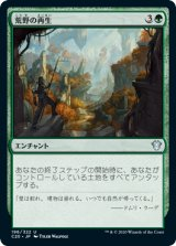 荒野の再生/Wilderness Reclamation 【日本語版】 [C20-緑U]