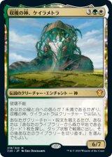 収穫の神、ケイラメトラ/Karametra, God of Harvests 【日本語版】 [C20-金MR]《状態:NM》