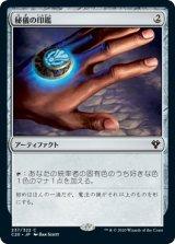 秘儀の印鑑/Arcane Signet 【日本語版】 [C20-灰C]《状態:NM》