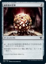 統率者の宝球/Commander's Sphere 【日本語版】 [C20-灰C]《状態:NM》