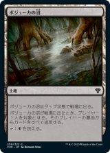 ボジューカの沼/Bojuka Bog 【日本語版】 [C20-土地C]
