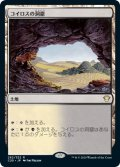 コイロスの洞窟/Caves of Koilos 【日本語版】 [C20-土地R]《状態:NM》