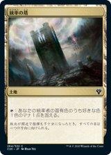 統率の塔/Command Tower 【日本語版】 [C20-土地C]《状態:NM》