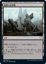 愚蒙の記念像/Memorial to Folly 【日本語版】 [C20-土地U]