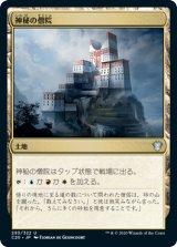 神秘の僧院/Mystic Monastery 【日本語版】 [C20-土地U]