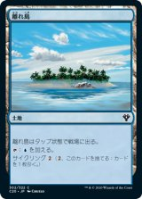 離れ島/Remote Isle 【日本語版】 [C20-土地C]《状態:NM》