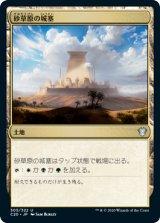 砂草原の城塞/Sandsteppe Citadel 【日本語版】 [C20-土地U]