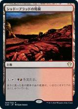 シャドーブラッドの尾根/Shadowblood Ridge 【日本語版】 [C20-土地R]《状態:NM》
