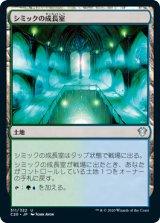 シミックの成長室/Simic Growth Chamber 【日本語版】 [C20-土地U]《状態:NM》