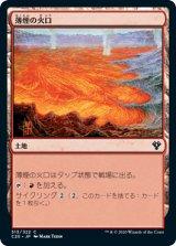 薄煙の火口/Smoldering Crater 【日本語版】 [C20-土地C]《状態:NM》