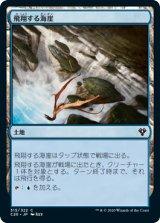 飛翔する海崖/Soaring Seacliff 【日本語版】 [C20-土地C]