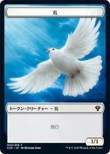 鳥 & 恐竜・猫 【日本語版】 [C20-トークン]《状態:NM》