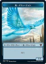 鳥・イリュージョン & ビースト 【日本語版】 [C20-トークン]