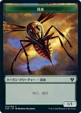 昆虫 No.13 & スピリット 【日本語版】 [C20-トークン]《状態:NM》