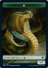 蛇 & ビースト 【日本語版】 [C20-トークン]