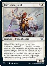 鱗衛兵の精鋭/Elite Scaleguard 【英語版】 [C21-白U]