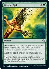 クローサの掌握/Krosan Grip 【英語版】 [C21-緑U]