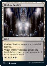 オルゾフの聖堂/Orzhov Basilica 【英語版】 [C21-土地U]