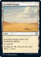 隔離されたステップ/Secluded Steppe 【英語版】 [C21-土地U]