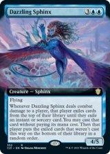幻惑のスフィンクス/Dazzling Sphinx (拡張アート版) 【英語版】 [C21-青R]