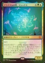[FOIL] フラクタルの花、エシックス/Esix, Fractal Bloom 【日本語版】 [C21-金MR]