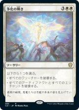 浄化の輝き/Cleansing Nova 【日本語版】 [C21-白R]