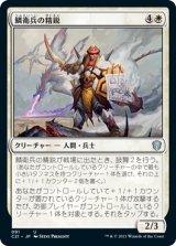鱗衛兵の精鋭/Elite Scaleguard 【日本語版】 [C21-白U]
