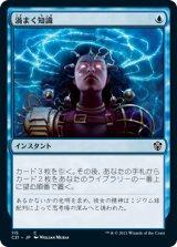 渦まく知識/Brainstorm 【日本語版】 [C21-青C]